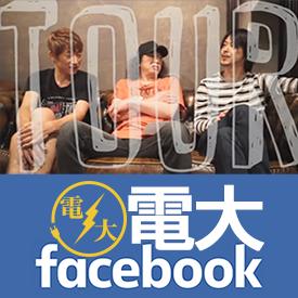 電大 Facebook