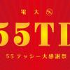 55TD2019