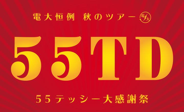 55TDmoji