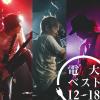 dendai_best12-18_jk